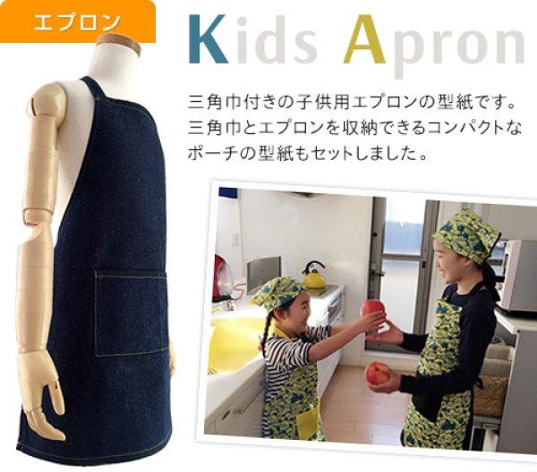 画像1: キッズエプロン・3点セット(子供用エプロン)エプロン/三角巾/ポーチセット (1)