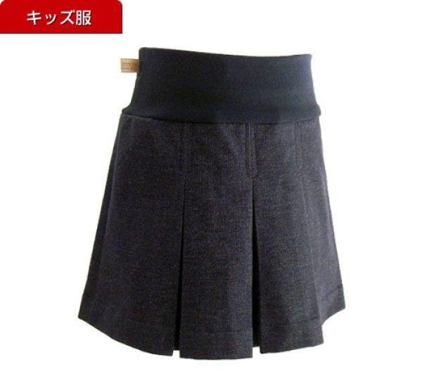 画像1: ボックスプリーツスカート (1)