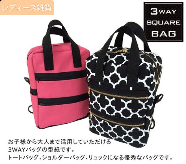 画像1: スクエアー3WAYバッグ(斜めがけー/リュックサック/トートバッグ) (1)