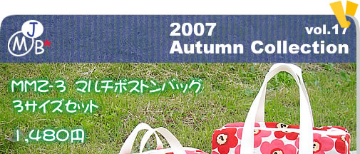 2007 Autumn vol.17