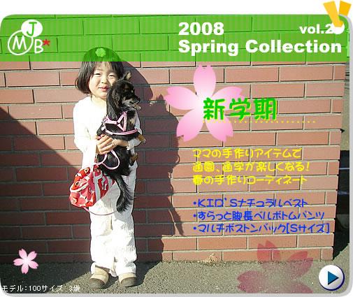 2008 Spring vol.21