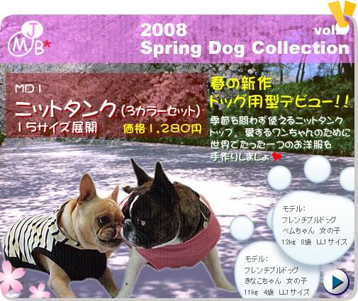 2008 Spring Dog vol.1