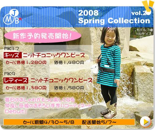 2008 Spring vol.23