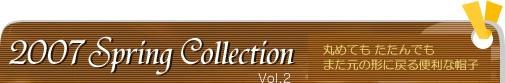 2007 Spring vol.2
