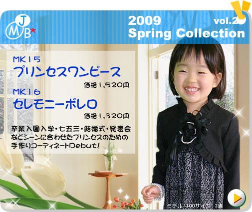2009 Spring vol.23