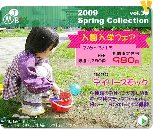 2009 Spring vol.30