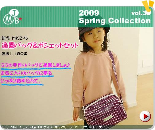 2009 Spring vol.31