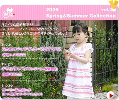 2009 Spring&Summer vol.32