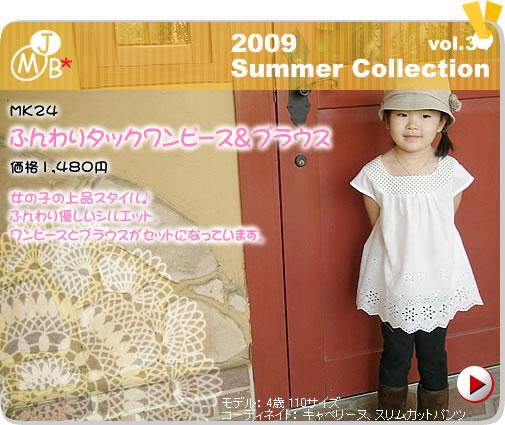 2009 Summer vol.34
