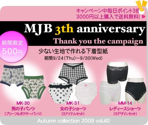 MJB 3th Anniversary