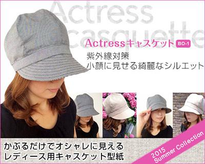 Actressキャスケット