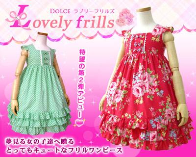 Dolce Lovely frills