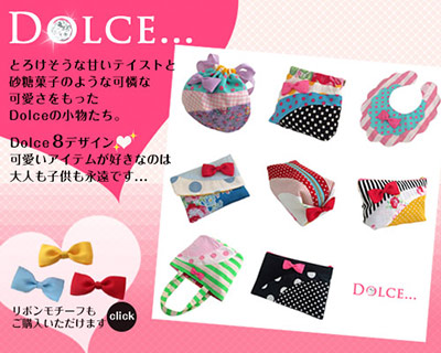 Lovely Dolce 8デザイン (ポーチ♡巾着♡バッグ♡ラッチバッグ♡ティッシュカバー)