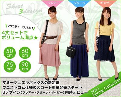 スカート3デザイン