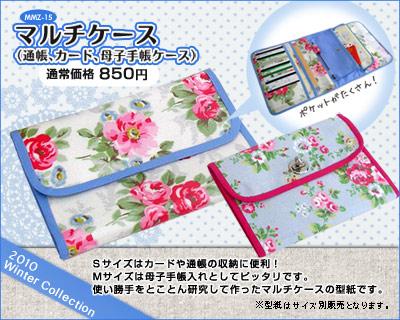 マルチケース(カード/通帳/母子手帳ケース)