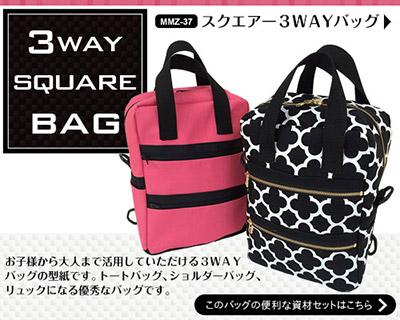 スクエアー3WAYバッグ(斜めがけー/リュックサック/トートバッグ)