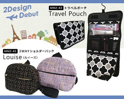 トラベルポーチ(travel poach)/Louise(ルイーズ)2WAYショルダーバック