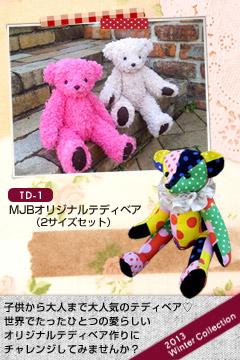 テディベア(Teddy bear )/MJBオリジナル