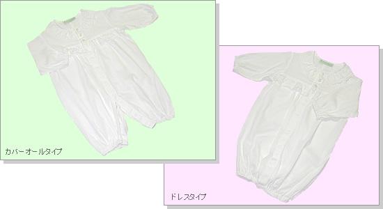 カバーオールとドレスの2種類