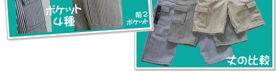 ポケット4種/丈の比較