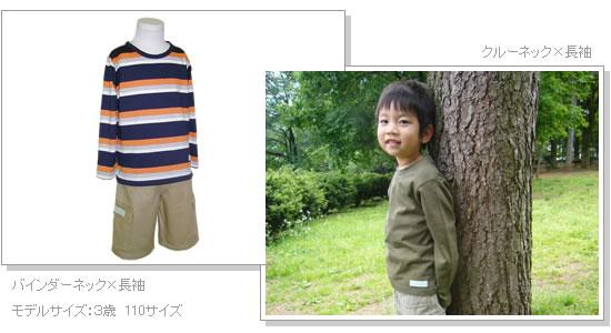 バインダーネック×長袖/クルーネック×長袖