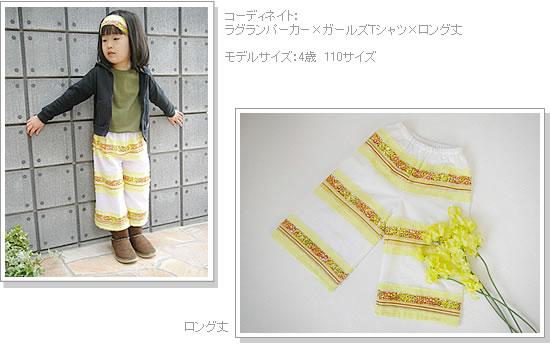 コーディネイト:ラグランパーカー×ガールズTシャツ