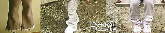 B型紙セット