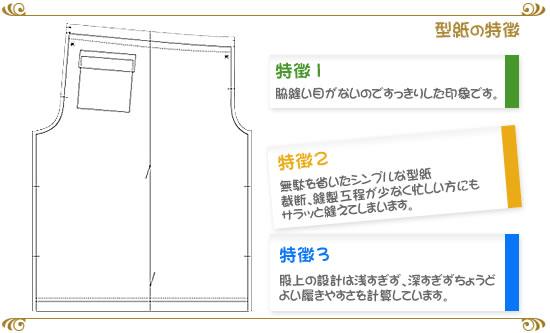 型紙の特徴