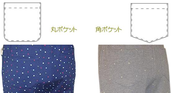 2種類のポケット