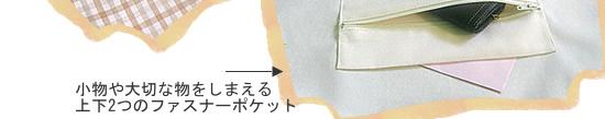 便利なポケット