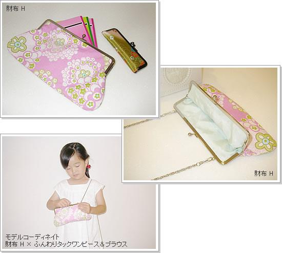 財布型紙H
