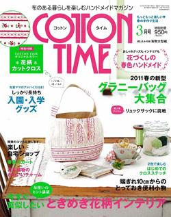 COTTON TIME (コットン タイム) 2011年 03月号