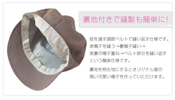 裏地付きで縫製も簡単に! 紐を通す調節ベルトで縫い返す仕様です。表帽子を縫いう→裏帽子縫い↑表裏の帽子重ね→ベルト部分を縫い返すという簡単仕様です。裏地を柄生地にするとオリジナル度の高い可愛い帽子を作っていただけます。