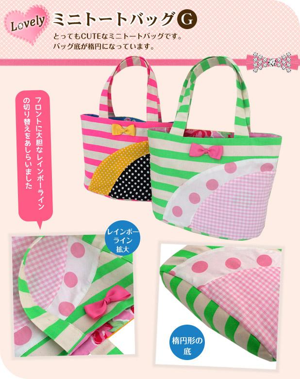 Lovelyミニトートバッグ(G)とってもCUTEなミニトートバッグです。バッグ底が楕円になっています。