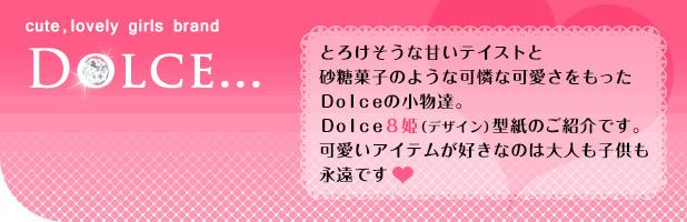 Dolce・・・とろけそうな甘いテイストと砂糖菓子のような可憐な可愛さをもったDolceの小物達。Dolce8姫(デザイン)型紙のご紹介です。可愛いアイテムが好きなのは大人も子供も永遠です