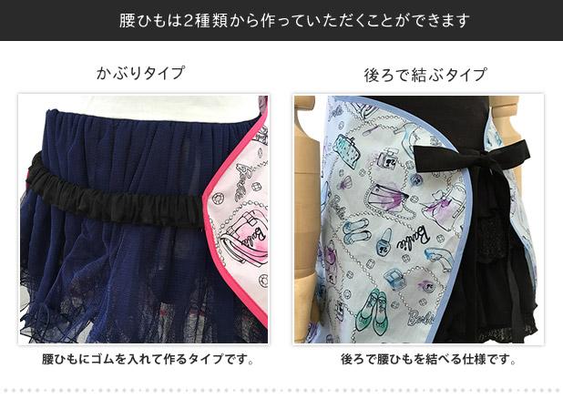 腰ひもは2種類から作って頂くことができます。:かぶりタイプ(腰ひもにゴムを入れて作るタイプです。)/後ろで結ぶタイプ(後ろで腰ひもを結べる仕様です。)