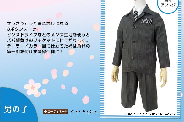 男の子:セレモニージャケット