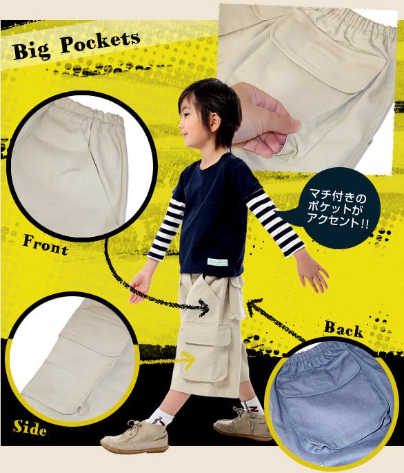 大きなポケット