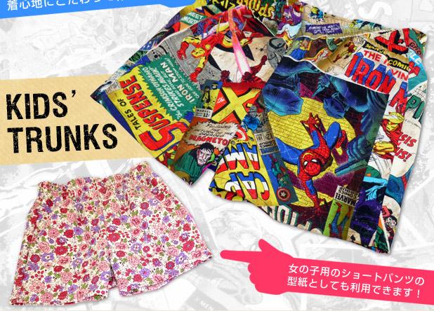 毎日着用するアイテムこそ着心地にこだわって作りました。女の子用のショートパンツの型紙としても利用できます!