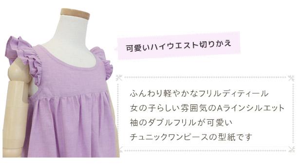 ふんわり軽やかなフリルデティール 女の子らしい雰囲気のAラインシルエット 袖のダブルフリルが可愛いチュニックワンピースの型紙です。