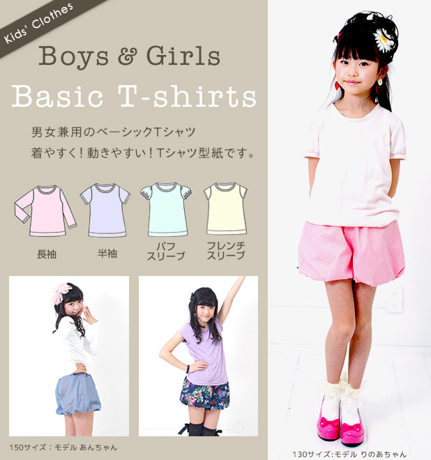 男女兼用のベーシックTシャツ着やすく!動きやすい!Tシャツ型紙です。