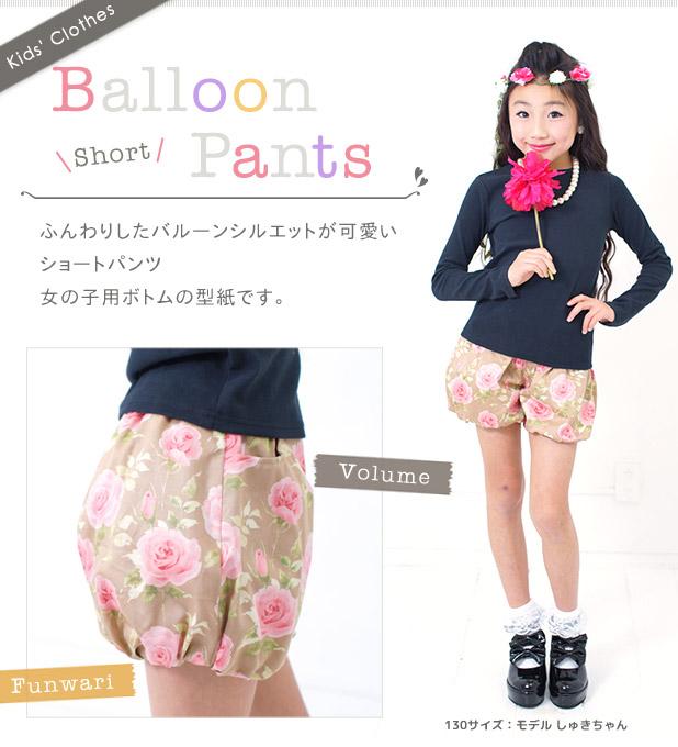 ふんわりしたバルーンシルエットが可愛いショートパンツ女の子用ボトムの型紙です。