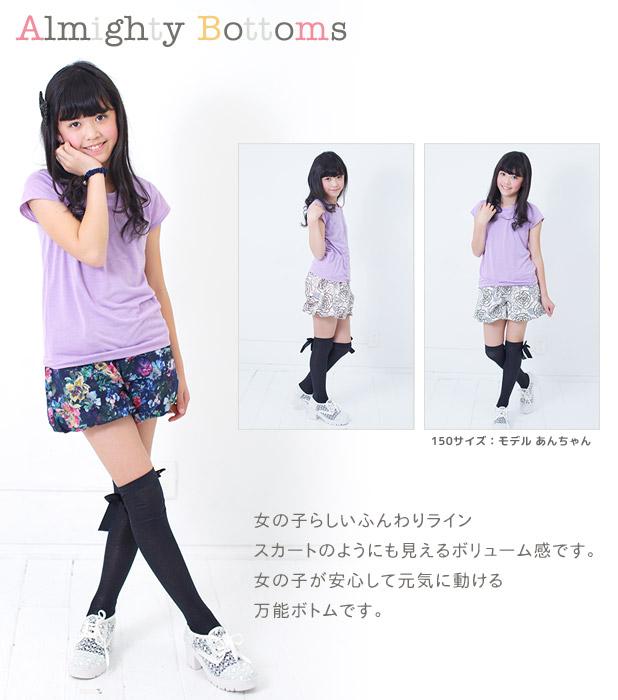女の子らしいふんわりライン スカートのようにも見えるボリューム感です。