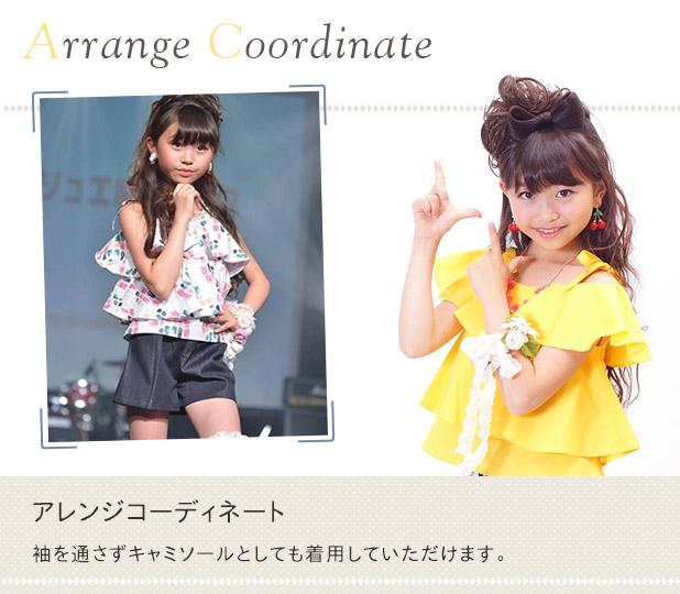 アレンジコーディネート:袖を通さずキャミソールとしても着用して頂けます。