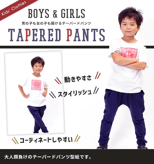 男の子も女の子も履けるテーパードパンツ「動きやすさ」「スタイリッシュ」「コーディネートしやすい」大人顔負けのテーパードパンツ型紙です。