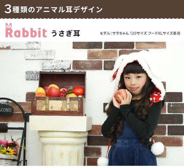 3種類のアニマル耳デザイン:うさぎ耳(Rabbit)