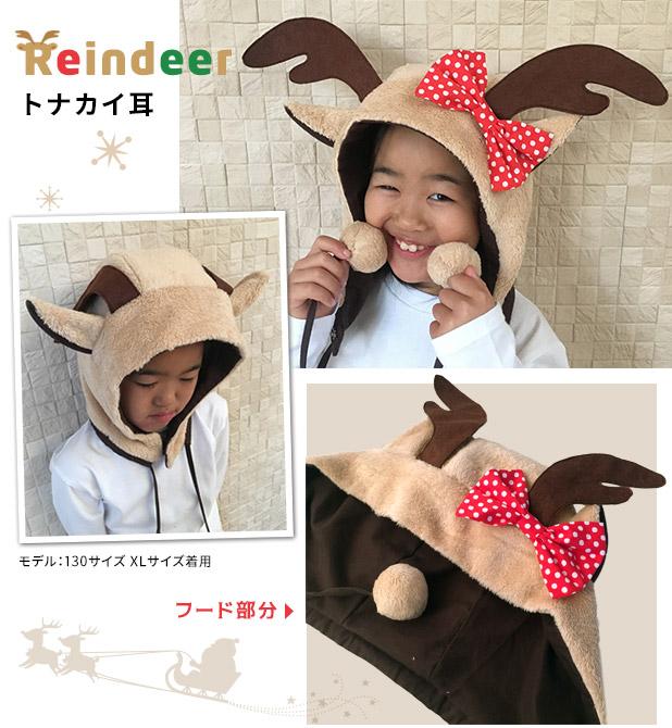 3種類のアニマル耳デザイン:トナカイ耳(Reindeer)