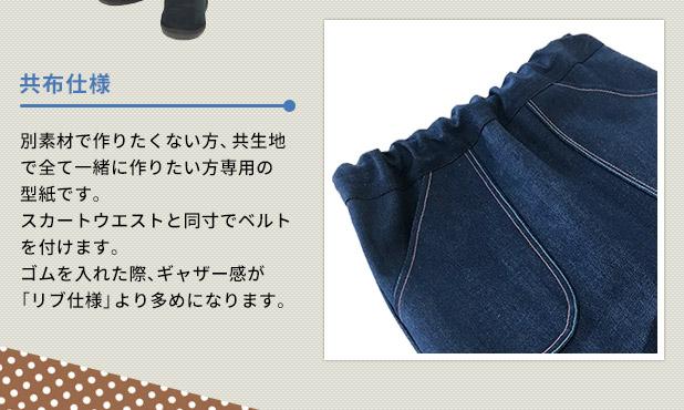 共布仕様:別素材で作りたくない方、共生地で全て一緒に作りたい方専用の型紙です。スカートウエストと同寸でベルトを付けます。ゴムを入れた際、ギャザー感が「リブ仕様」より多めになります。
