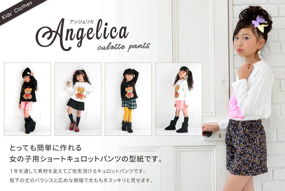 とっても簡単に作れる女の子用ショートキュロットパンツの型紙です。1年を通して素材を変えてご使用頂けるキュロットパンツです。股下の丈のバランスと広めな裾幅で太ももをスッキリと見せます。