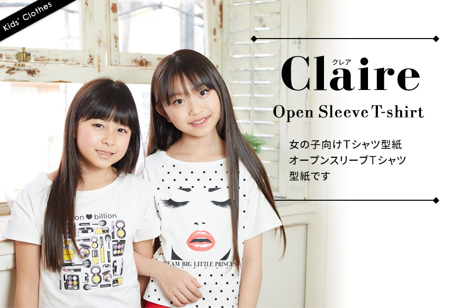 女の子向けTシャツ型紙 オープンスリーブTシャツ型紙です。